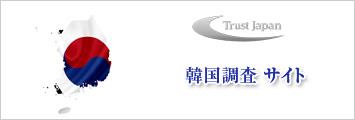 韓国調査 サイト