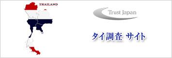 タイ 調査サイト