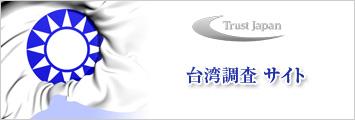 台湾調査サイト