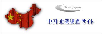 中国 企業調査サイト