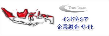 インドネシア 企業調査サイト