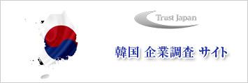 韓国 企業調査サイト