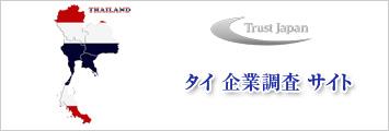 タイ 企業調査サイト