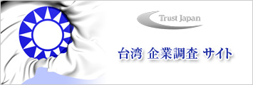 台湾企業調査サイト