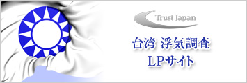 台湾 浮気調査