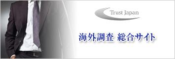 海外調査サイト