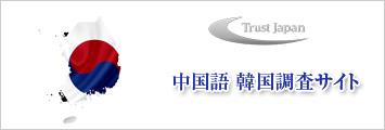 韓国 中国語サイト