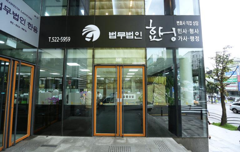 韓国弁護士事務所と解決